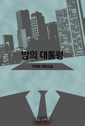 밤의 대통령(전12권/완결)