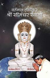 The Current Living Tirthankara Shree Simandhar Swami (Hindi)