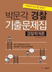 [경찰채용 최신기출 총정리] 박문각 경찰 기출문제집(경찰학개론): 경찰 채용 시험 대비