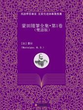 蒙田隨筆全集·第1卷(雙語版)