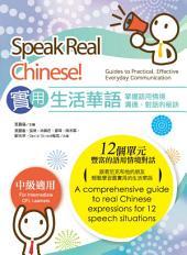 實用生活華語: 掌握語用情境溝通、對話的秘訣