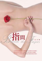指間: Between the Fingers