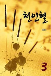 천인혈 3권: 천라지망