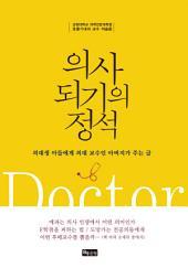 의사되기의정석: 의대생 아들에게 의대 교수인 아버지가 주는 글