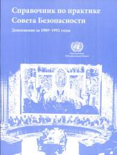 Repertoire of Practice of the Security Council 1989-1992