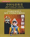 Watching The Movie and Learning Chinese - Farewell My Concubine / Zhongguo dianying xinshang - ba wang bie ji