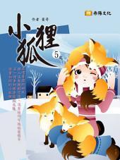 小狐狸 5 (共1-5冊):情竇初開愛上你