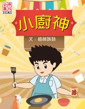 《小廚神》: Hong Kong ICAC Comics 香港廉政公署漫畫