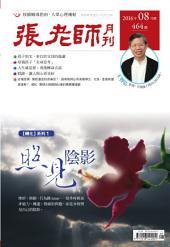 張老師月刊464期