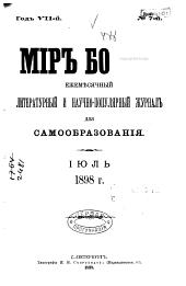 Literaturno-nauchnyĭ sbornik: Объемы 7-8