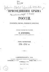 Присоединеніе Крыма к Россіи: рескрипты, письма, реляціи и донесенія, Том 4