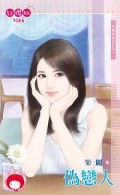 偽戀人~噗嚨共婚友社之一: 禾馬文化紅櫻桃系列961