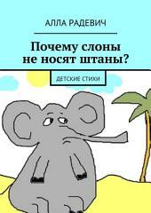 Почему слоны не носят штаны? Детские стихи
