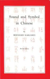 Sound and Symbol in Chinese: English Language Theatre in Malaysia and Singapore