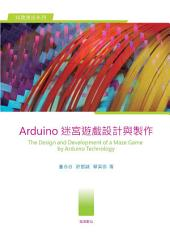 Arduino 迷宮遊戲設計與製作: The Design and Development of a Maze Game by Arduino Technology