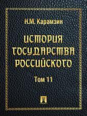 История государства Российского. Одиннадцатый том.