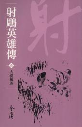 大漠風沙: 射鵰英雄傳1 (遠流版金庸作品集9)