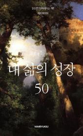 새롭게 시작하는 내 삶의 성장 50