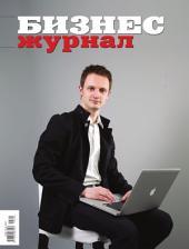 Бизнес-журнал, 2011/05: Тюменская область