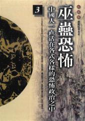 巫蠱恐怖: 柏楊版通鑑紀事本末3