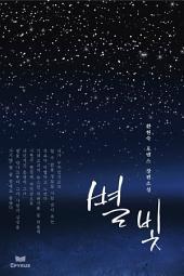 별빛(전자책수정본)