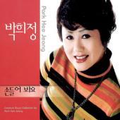 [드럼악보]손들어 봐요-박희정: 손들어봐요(2013.01) 앨범에 수록된 드럼악보