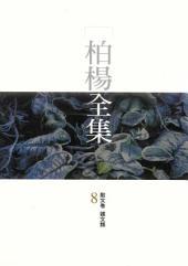 柏楊全集8: 散文卷雜文類