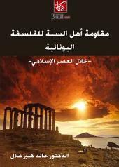 مقاومة اهل السنة للفلسفة اليونانية