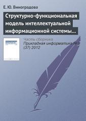 Структурно-функциональная модель интеллектуальной информационной системы управления предприятием газотранспортной отрасли