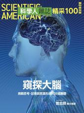 窺探大腦──挑戰思考、記憶與意識形成的25道難題: 科學人雜誌腦科學精采100特輯