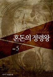 혼돈의 정령왕 5 (완결): 새로운 나날