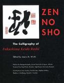 Zen No Sho