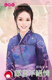郎君不絕情《限》: 禾馬文化紅櫻桃系列299