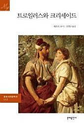 트로일러스와 크리세이드문예세계문학선 117