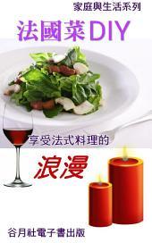 法國菜DIY: 自己做法式料理很簡單