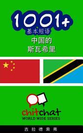 1001+ 基本短语 中国的 - 斯瓦希里