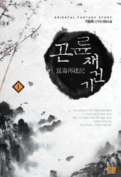 [무료] 곤륜재건기 1