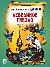 Лебединое гнездо (перевод А. и П. Ганзен)
