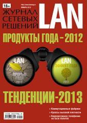 Журнал сетевых решений / LAN: Выпуски 1-2013