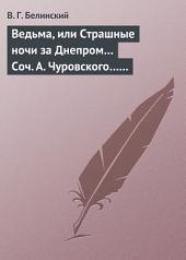 Ведьма, или Страшные ночи за Днепром... Соч. А. Чуровского... Черной (ый?) Кощей... Соч. А. Чуровского