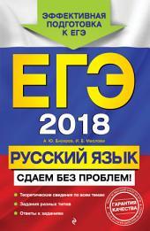 ЕГЭ-2018. Русский язык. Сдаем без проблем!