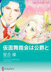 仮面舞踏会は公爵と: ハーレクインコミックス