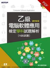電腦軟體應用乙級檢定學科試題解析(105試題)(電子書)