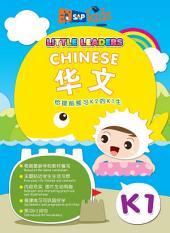 e-Little Leaders: Chinese 华文 K1