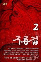 구룡겁 2