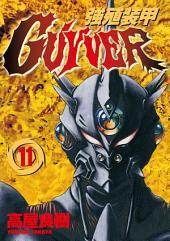 強殖裝甲GUYVER (11)