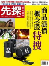 先探投資週刊1906期: Wealth Invest Weekly No.1906