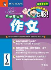 e-小学新概念系列: 小学高年级作文 我能!: e-I Can Master Composition Writing (Upper Primary)