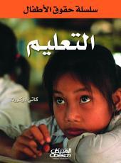 سلسلة حقوق الأطفال : التعليم: Children's Rights: Education