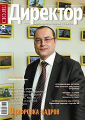 Директор информационной службы: Выпуски 1-2013